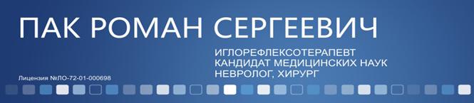 Иглоукалывание в Москве, выезд врача на дом.