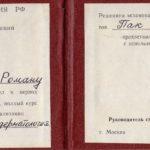Удостоверение Пак Р. С.